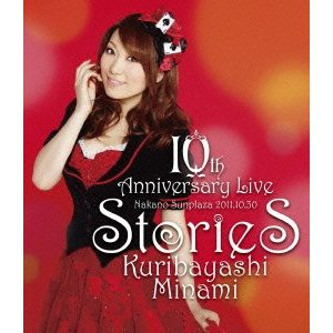 "栗林みな実 10th Anniversary Live"" stories"" LIVE Blu-ray 【2枚組】 