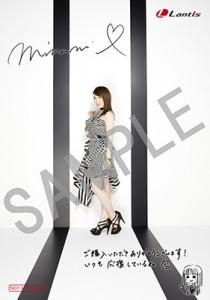 minami_L-1107